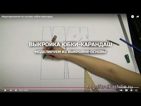 Моделирование из основы юбки-карандаш