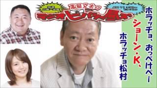 オープニングからショーン・K、ホラッチョ、高田先生&松村邦洋&磯山さやか。 ショーンk 検索動画 20