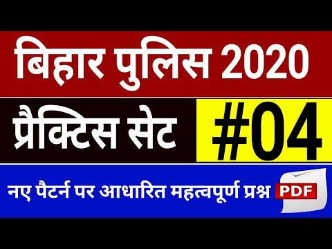 Bihar Police Constable Practice Set 4 | Bihar Police Previous Question Paper In Hindi | बिहार पुलिस