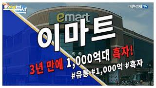 이마트(139480), 3년 만에 1,000억대 흑자!…
