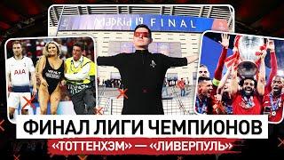 ФИНАЛ ЛИГИ ЧЕМПИОНОВ - ЛИВЕРПУЛЬ VS ТОТТЕНХЭМ