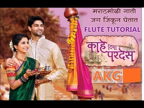 Kahe Diya Pradesh,Z Marathi TV Serial,Hindi/Marathi ,Easy FluteTutorial,Anjani K Gupta