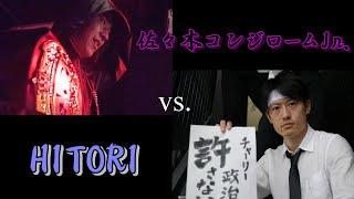 【CWP.22】CWP無差別級選手権 コンジvs.HITORI thumbnail