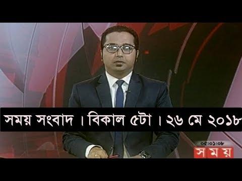 সময় সংবাদ | বিকাল ৫টা | ২৬ মে ২০১৮   |  Somoy tv News Today | Latest Bangladesh News