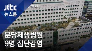 분당제생병원 9명 '집단감염'…환자·의료진 모두 같은 병동 / JTBC 뉴스룸