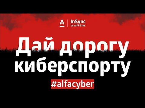 #AlfaCyber - карта для геймеров от Альфа-Банка