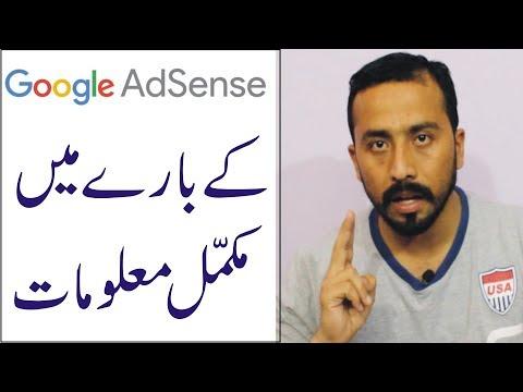 What is Google Adsense | Explained in Detail in Urdu/Hindi