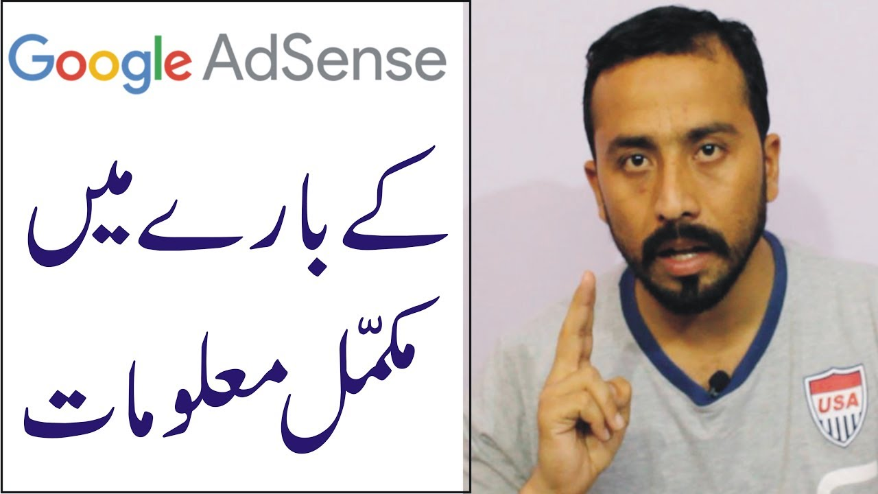 What is Google Adsense | Explained in Detail in Urdu/Hindi