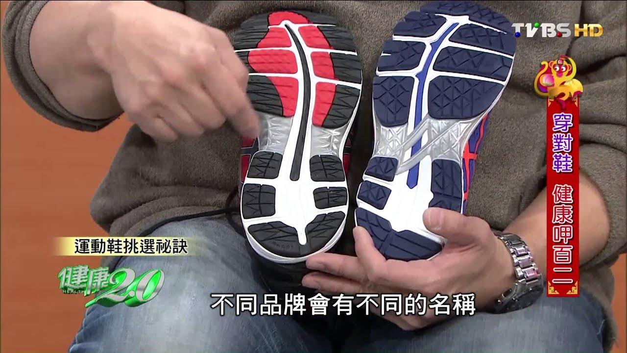 穿對鞋很重要!運動鞋挑選祕訣 健康2.0 20160214 (3/4)