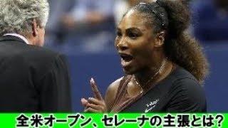 【テニス】セリーナ・ウィリアムズ 全米オープンで決勝での主張が話題となる!! セリーナウィリアムズ 検索動画 18