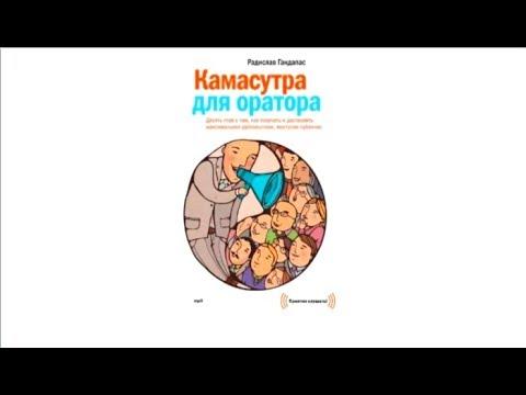 Камасутра для оратора | Радислав Гандапас (аудиокнига)