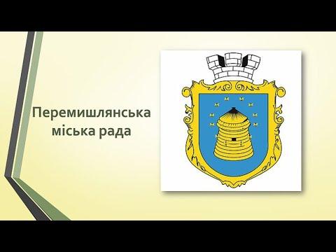 Разом TV: Засідання Перемишлянської міської ради