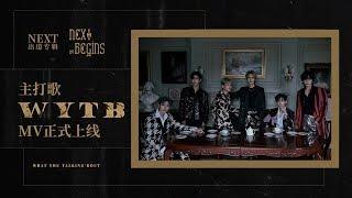 Download NEXT《WYTB》MV