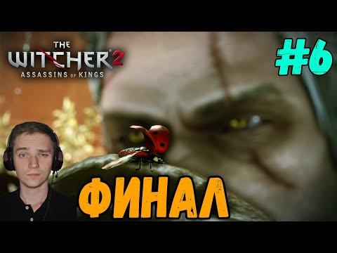 ФИНАЛ►The Witcher 2: Assassins Of Kings | Ведьмак 2: Убийцы королей| Прохождение #6