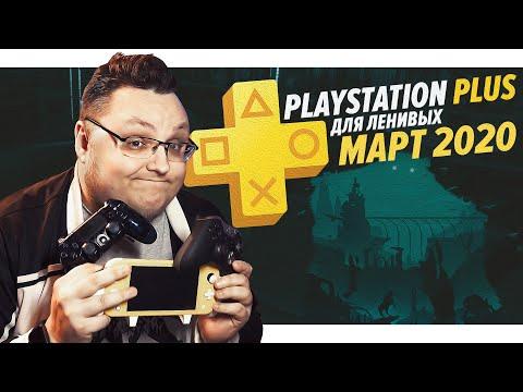 PlayStation Plus Для Ленивых – Март 2020