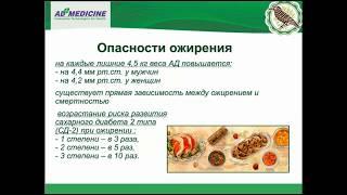 Лишний вес - абдоминальное ожирение - вебинар AD Medicine