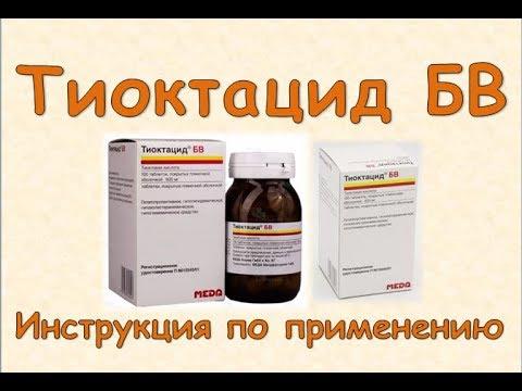 Тиоктацид БВ (таблетки): Инструкция по применению