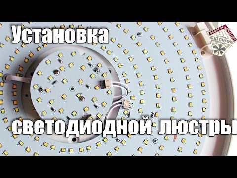 Установка светодиодной люстры с дистанционным управлением в Киеве