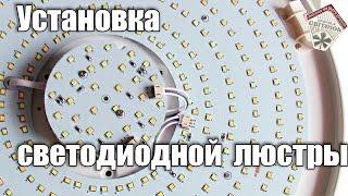 видео Установка люстры на натяжной потолок, цена. Повесить