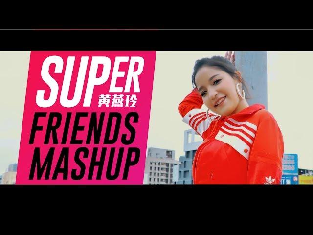 [Cover]  Super黃燕玲  X  致敬西洋流行天后組曲