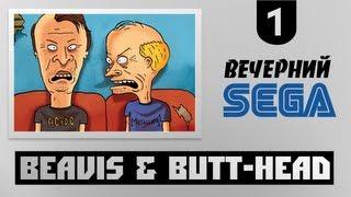 Вечерний Sega - Играем в Beavis  Butt-Head (Бивис и БатХед)