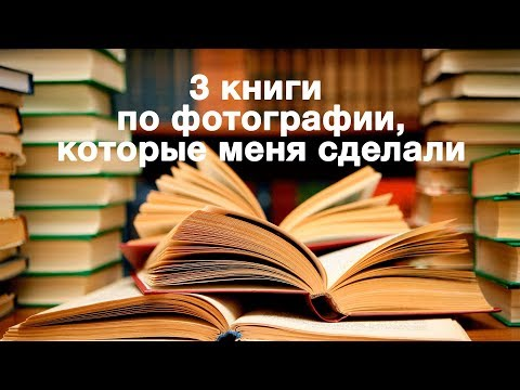 3 книги по фотографии, которые меня сделали