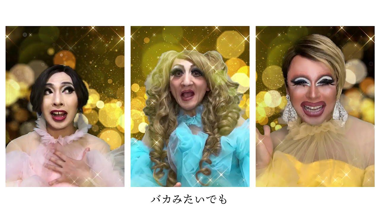 八方不美人  「地べたの天使たち」 【Official Music Video】