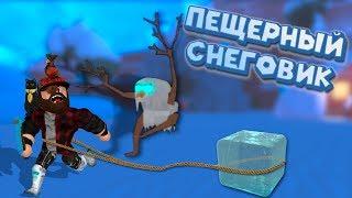 - Роблокс СИМУЛЯТОР ЛЕДОКОЛА пещерный снеговик в Roblox Snow Shoveling Simulator