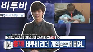 BTOB News) 비투비리더 [서은광] 내부고발 현장! 단독취재