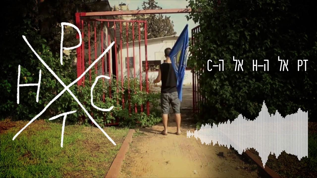 בופי - PTHC (מארח את מוסן) // Bufi - PTHC ft. Mussan