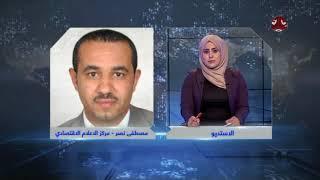 مركز أبحاث فشل البنك المركزي اليمني في أداء معظم مهامه   مصطفى نصر -مركز الاعلام الاقتصادي