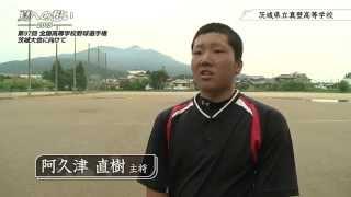 第97回 全国高等学校野球選手権茨城大会に向けて、阿久津 直樹主将と小...