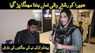 Fun Time with Abeera Khan | Faisalabad Special 2 | Sajjad Jani Female Version | 24-Nov-2019