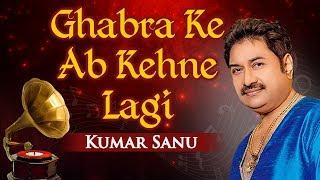 Ghabra Ke Ab Kehne Lagi (HD) by Kumar Sanu - Mere Mehboob Songs - Romantic Love Song