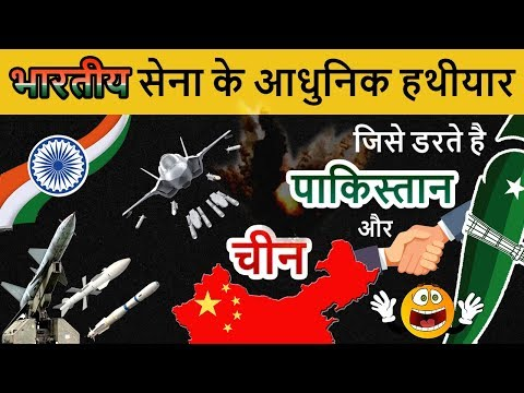 Modern Weapons Of The Indian Army, So That's Why Afraid Pak And China | भारतीय सेना के आधुनिक हथियार