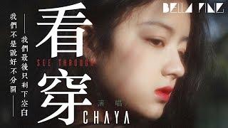 Chaya - 看穿 (必聽傷感情歌)【歌詞字幕 / 完整高清音質】♫「我們不是說好不分開 我們最後只剩下空白...」Chanya - See Through