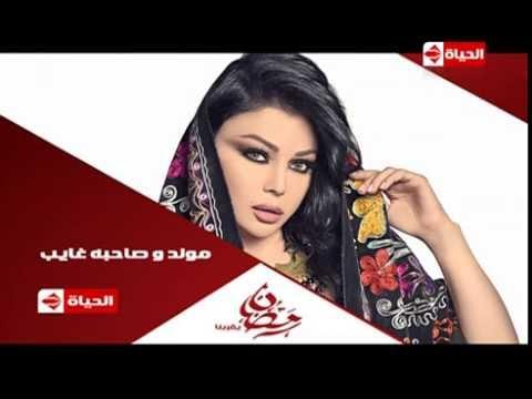 برومو (3) مسلسل مولد وصاحبه غايب - رمضان 2015 | Official Trailer