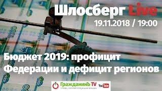 Бюджет 2019: профицит Федерации и дефицит регионов / Шлосберг Live #91 / 19.11.2018