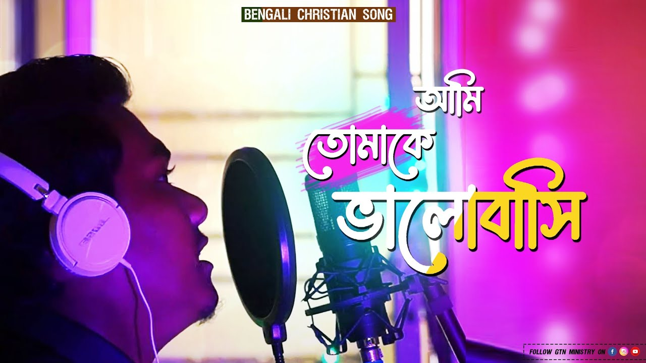 Ami Tomake Bhalobasi (New Bengali Christian Song 2019) Bangla Gospel Song Good Friday And Easter