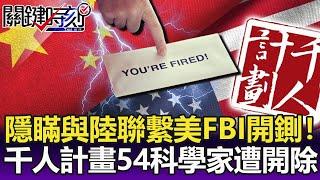 「隱瞞與中國聯繫」美國FBI開鍘!!千人計畫 54位在美科學家遭開除!! 【關鍵精華】劉寶傑