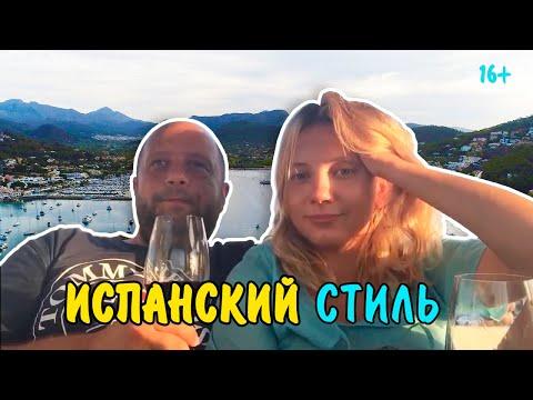 Вопрос - ответ. Теплый, летний вечер на яхте на острове Ибица. Запись прямого эфира.