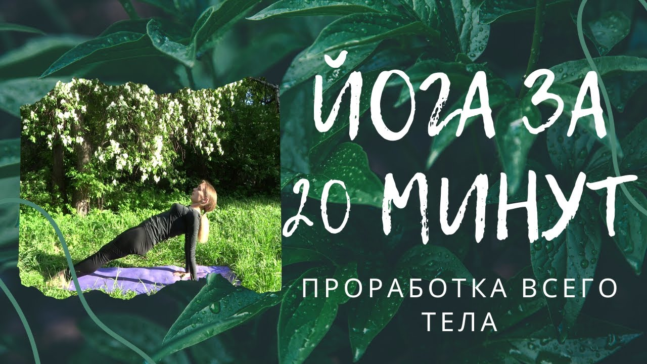 Йога за 20 минут - проработка всего тела - YouTube