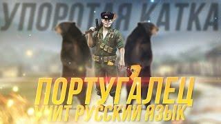 УПОРОТАЯ КАТКА #8 :ПОРТУГАЛЕЦ УЧИТ РУССКИЙ ЯЗЫК