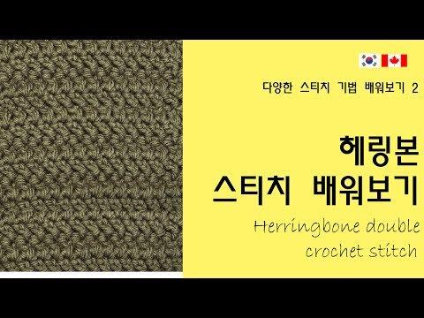 (13회) 코바늘 스티치 배워보기,코바늘 패턴, 헤링본 스티치,코바늘 동영상, herringbone stitch / かぎ針編み
