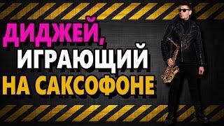 Саксофонист Dj O'Neill Sax - Клубный Саксофон, Санкт-Петербург. || Видео-отчет: Night Club