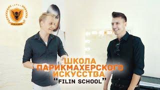 """Обучение в школе парикмахерского искусства """"FILIN SCHOOL"""""""