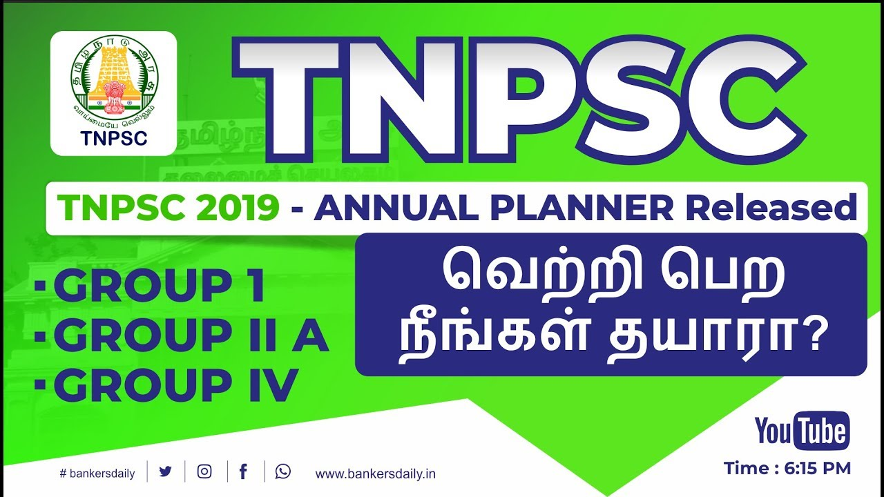 TNPSC Group I 2019 Syllabus - Prelims Exam - Download PDF -