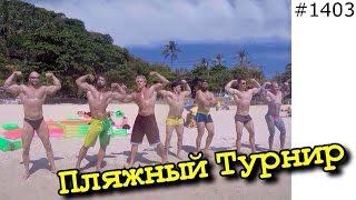 Мое питание. Турнир на пляже. Участники: Сергей Миронов, Денис Гусев, Саша Шпак, Дмитрий Селиверстов