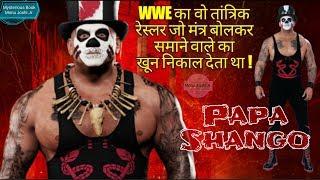 Papa Shango Biography | WWE का वो तांत्रिक रेस्लर जो मंत्र बोलकर समाने वाले का खून निकाल देता था !