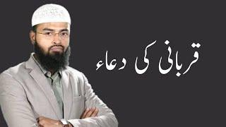 Qurbani Ki dua by Adv faiz Syed